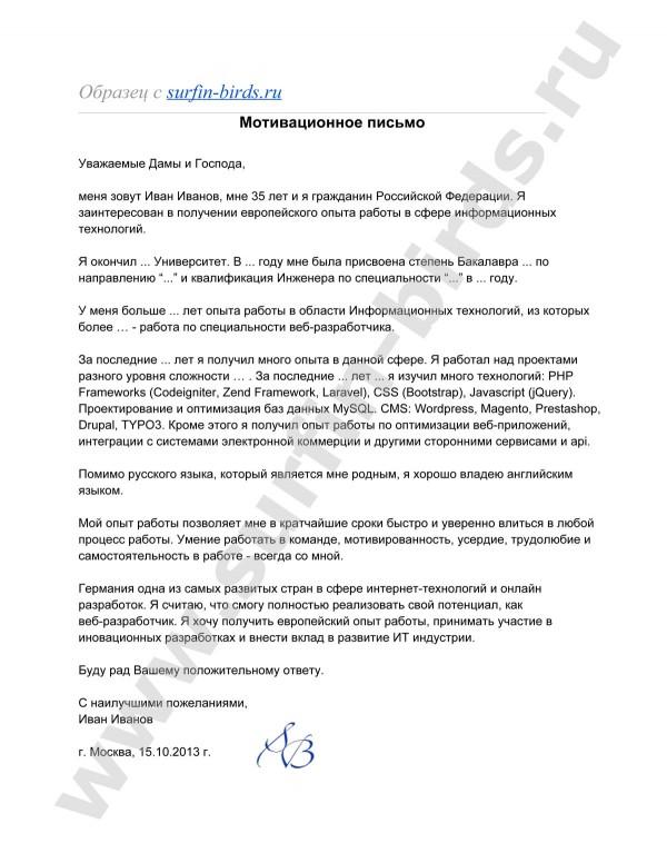 Мотивационное письмо для Посольства