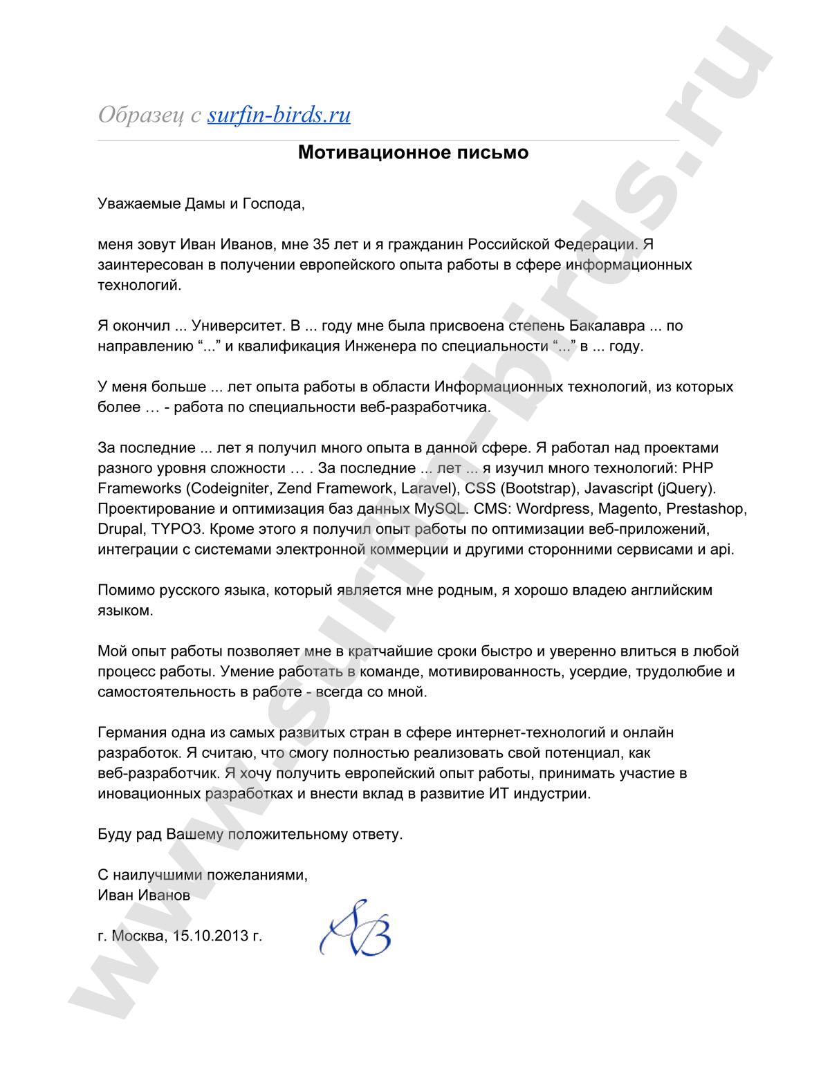 сопроводительное письмо на регистрацию коллективного договора образец