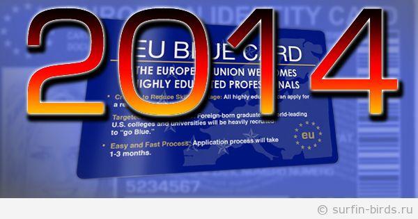 Изменения в Blue Card в 2014 году