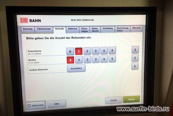 Как взять железнодорожный билет в автомате в Германии?