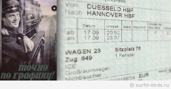 Как купить железнодорожный билет в Германии?