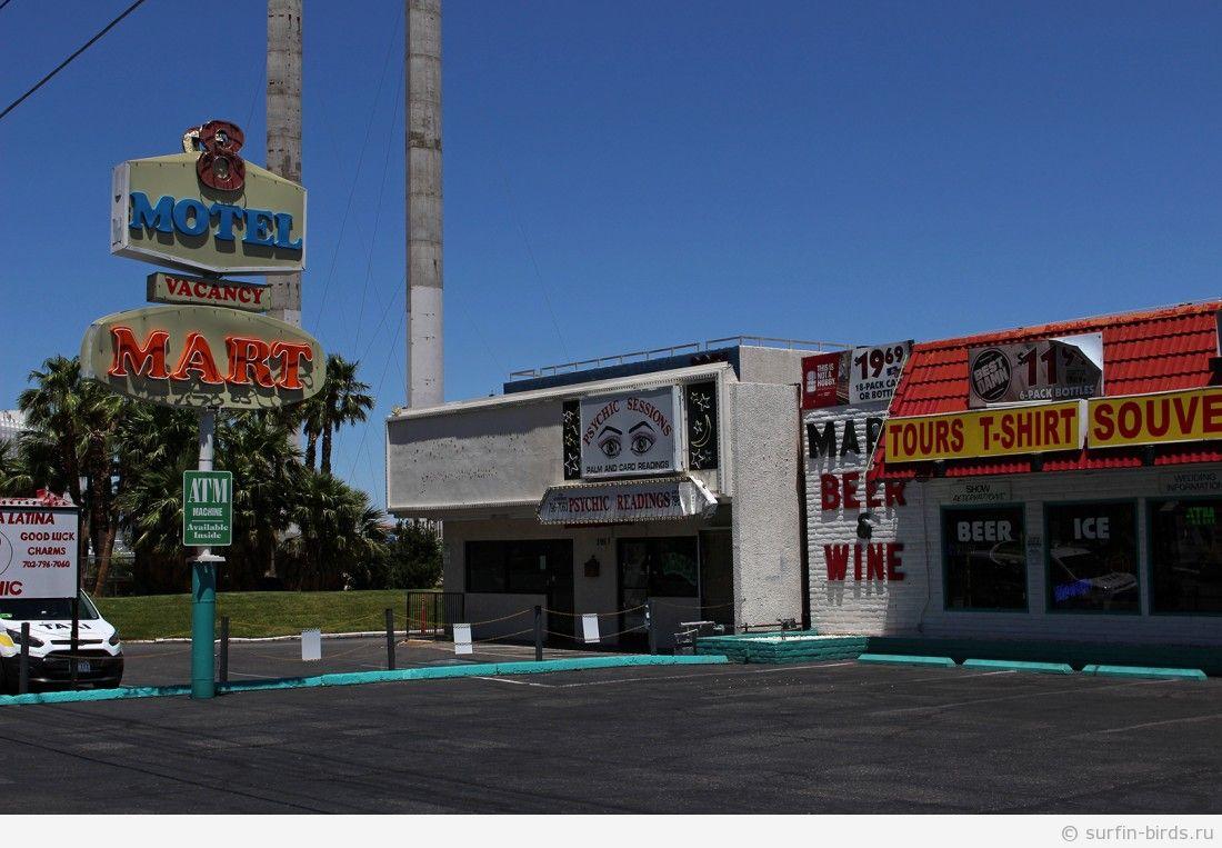 Прогулки по Лас Вегасу. Часть 8