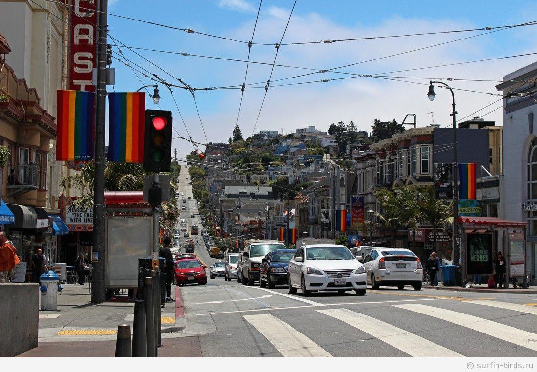 Сан Франциско. Часть 15. Район Кастро.