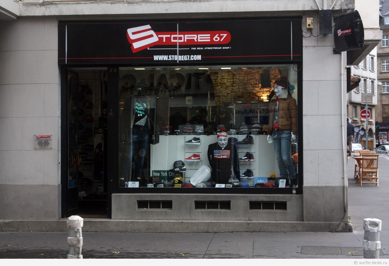 Страсбург Магазин
