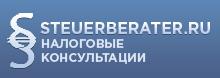 steuern_logo