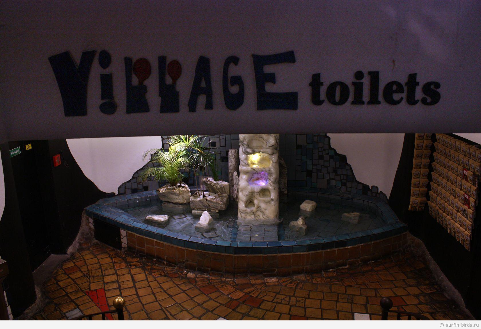 Дом Хундертвассера туалет