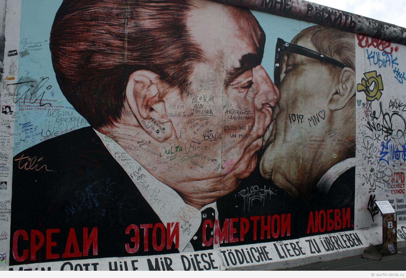 East Side Gallery. Среди этой смертной любви.